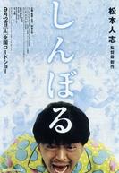Símbolo (Shinboru)