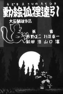 Ugokie Kori no Tatehiki - Poster / Capa / Cartaz - Oficial 1