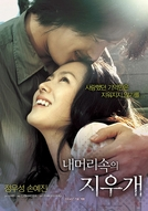 A Moment to Remember  (Nae Meorisokui Jiwoogae)