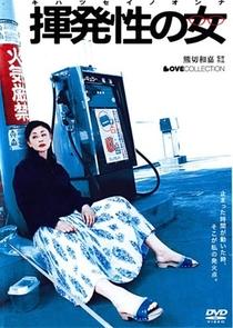A Mulher Volátil - Poster / Capa / Cartaz - Oficial 1