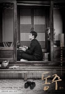 Dongju: The Portrait of a Poet - Poster / Capa / Cartaz - Oficial 6