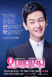 Oh My Ghost - Poster / Capa / Cartaz - Oficial 2