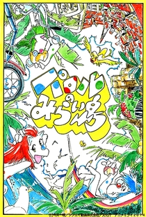 Parol no Mirai Shima - Poster / Capa / Cartaz - Oficial 1