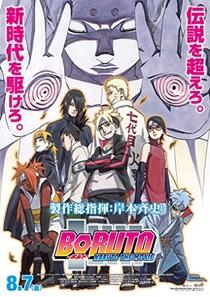 Boruto: Naruto the Movie - Poster / Capa / Cartaz - Oficial 2