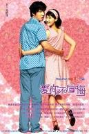 A Perfect Match (Joheun saram isseumyeon sogae shikeojwo / 좋은 사람 있으면 소개시켜줘)