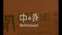 Nakasendo - Poster / Capa / Cartaz - Oficial 1