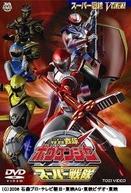 GouGou Sentai Boukenger vs Super Sentai (GouGou Sentai Boukenger Dai Super Sentai)