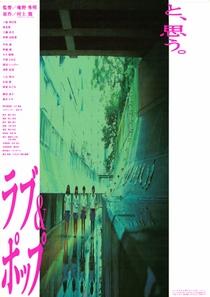 Love & Pop - Poster / Capa / Cartaz - Oficial 3