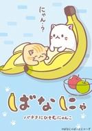Bananya (Bananya)