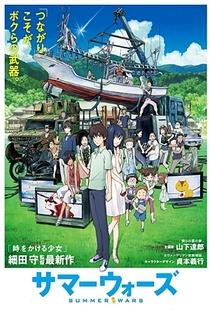 Guerras de Verão - Poster / Capa / Cartaz - Oficial 16