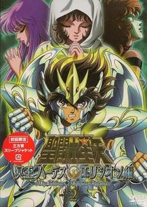 Os Cavaleiros do Zodíaco (Saga 4: Hades) - Poster / Capa / Cartaz - Oficial 1
