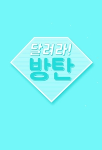 Run BTS! - Poster / Capa / Cartaz - Oficial 1