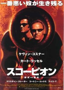 3000 Milhas Para o Inferno - Poster / Capa / Cartaz - Oficial 6