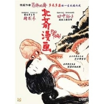 Hokusai Manga - Poster / Capa / Cartaz - Oficial 2