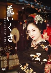 Hanaikusa - Poster / Capa / Cartaz - Oficial 2