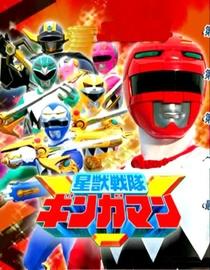 Seijuu Sentai Gingaman - Poster / Capa / Cartaz - Oficial 1