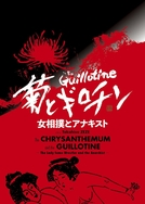 The Chrysanthemum and the Guillotine (Kiku to Guillotine Onna Zumô to Anarchism)