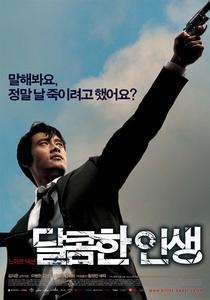 O Gosto da Vingança - Poster / Capa / Cartaz - Oficial 11