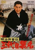 Sangue de vingança (Meiji kyokyakuden - sandaime shumei )