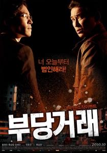 The Unjust - Poster / Capa / Cartaz - Oficial 4