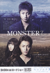 Monsterz - Poster / Capa / Cartaz - Oficial 3
