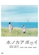 Honokaa Boy (ホノカアボーイ )