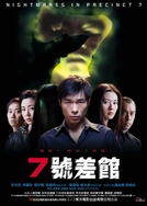 Nightmares In Precinct 7 (Qi hao cha guan)