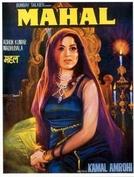 Mahal - A Mansão (Mahal)