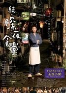 Midnight Diner 2 (Zoku Shinya Shokudo)