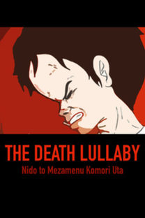 The Death Lullaby - Poster / Capa / Cartaz - Oficial 3