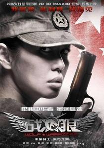 Wolf Warrior - Poster / Capa / Cartaz - Oficial 8