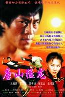 Big Boss Untouchable (Zhan long 2)