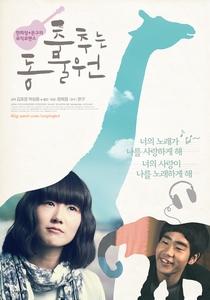 Dancing Zoo - Poster / Capa / Cartaz - Oficial 1