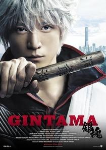 Gintama - Poster / Capa / Cartaz - Oficial 11