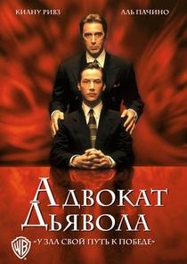 Advogado do Diabo - Poster / Capa / Cartaz - Oficial 10