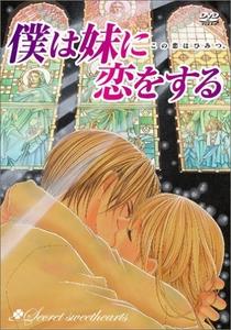 Boku wa Imouto ni Koi wo Suru - Poster / Capa / Cartaz - Oficial 2