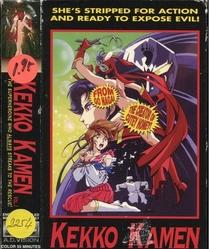 Kekko Kamen OVA - Poster / Capa / Cartaz - Oficial 1