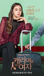 Woman with a Suitcase - Poster / Capa / Cartaz - Oficial 2