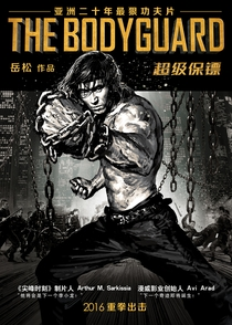 Bodyguard - Resgate de Risco - Poster / Capa / Cartaz - Oficial 2