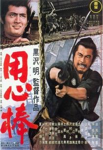 Yojimbo, o Guarda-Costas - Poster / Capa / Cartaz - Oficial 1