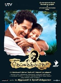 Deiva Thirumagal - Poster / Capa / Cartaz - Oficial 1