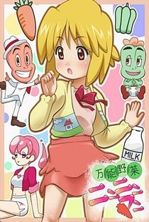 Bannou Yasai Ninninman - Poster / Capa / Cartaz - Oficial 1