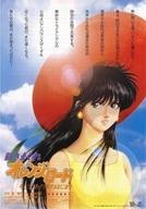 Kimagure Orange Road: Summer's Beginning (新きまぐれオレンジ☆ロード ~ そして、あの夏のはじまり)