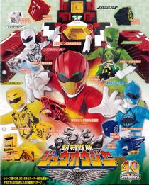 Esquadrão Força Animal Zyuohger - Poster / Capa / Cartaz - Oficial 1