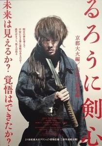 Samurai X: Inferno de Kyoto - Poster / Capa / Cartaz - Oficial 10