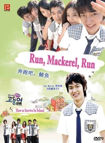 Mackerel Run - Poster / Capa / Cartaz - Oficial 3