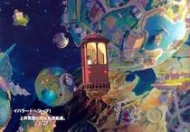 Hoshi wo Katta Hi - Poster / Capa / Cartaz - Oficial 1