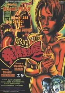 Crazy Lips - Poster / Capa / Cartaz - Oficial 1