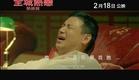 全城熱戀熱辣辣 (HQ香港版預告) Hot Summer Days (HK Trailer)