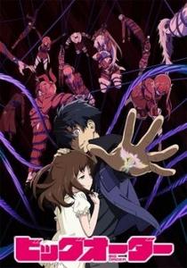 Big Order OVA - Poster / Capa / Cartaz - Oficial 1